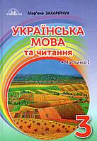 Підручник. Українська мова, 2 клас 1 частина. Захарійчук М. Д.