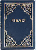 Біблія Філарета 075 ti синя формат 170х240 мм. золотий обріз, індекси, фото 1