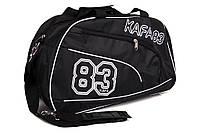 Дорожная сумка Kafa medium