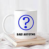 Чашка белая 330мл с Вашим логотипом  / Кружка с лого