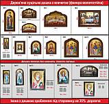 """Ікона """"Покрова"""" Пресвятої Богородиці в новому кіоті з ясена 28х22см, фото 2"""