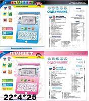 Планшет PLAY SMART англо-русский, 60 функций, цветной экран, 2 вида, коробка 22*4*25см (7395/7396)