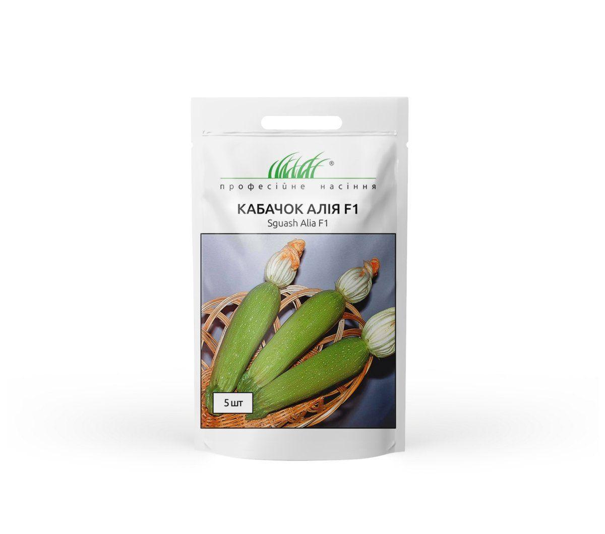 Семена кабачка Алия F1, 5 семян — ранний гибрид, светлый Clause