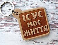 Брелок для ключів Ісус моє Життя християнський сувенір, фото 1