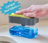 Органайзер для мочалок с мыльницей и дозатором нажимная.Диспенсер для моющего средства с подставкой для губки.
