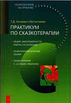 Практикум з казкотерапії. Тетяна Зінкевич-Євстигнєєва