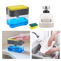Натискний дозатор для миючого з губкою + насадка на кран, экономитель води