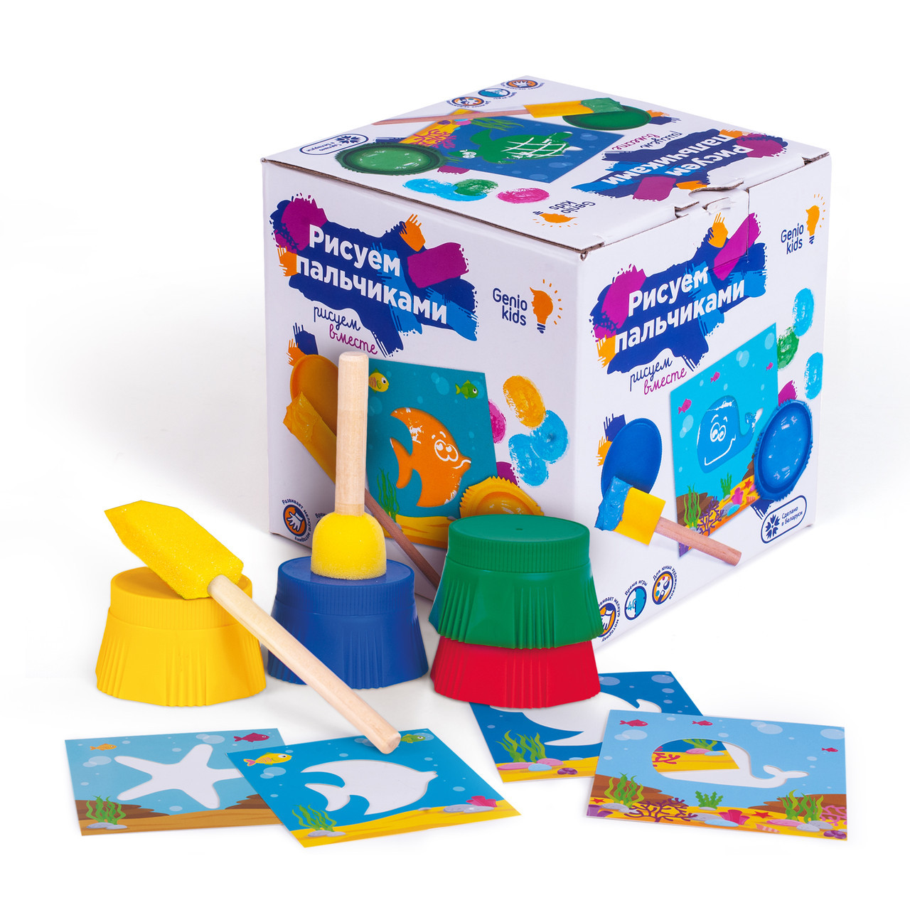 Набор для творчества Рисуем пальчиками Морской мир Genio Kids TA1403