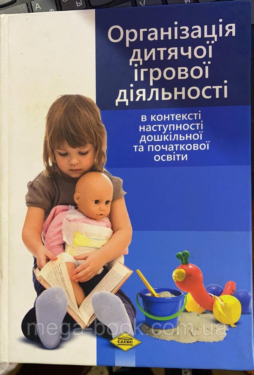 Організація дитячої ігрової діяльності в контексті наступності дошкільної та початкової освіти