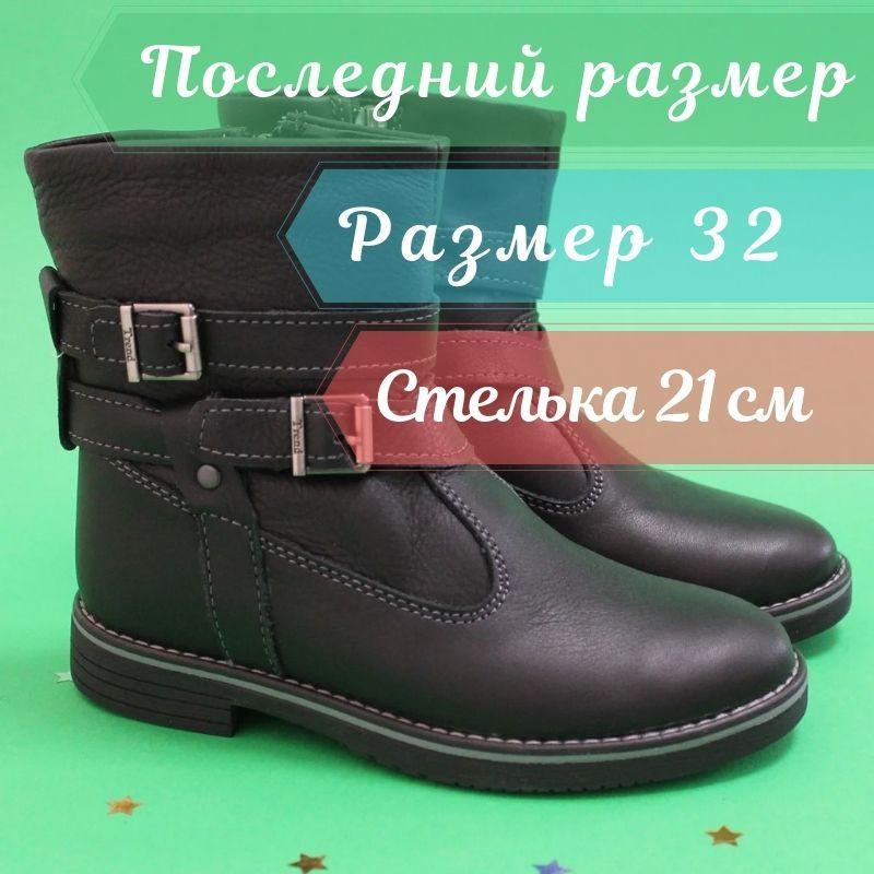 Кожаные черные сапожки на девочку детская зимняя обувь Украина р.32