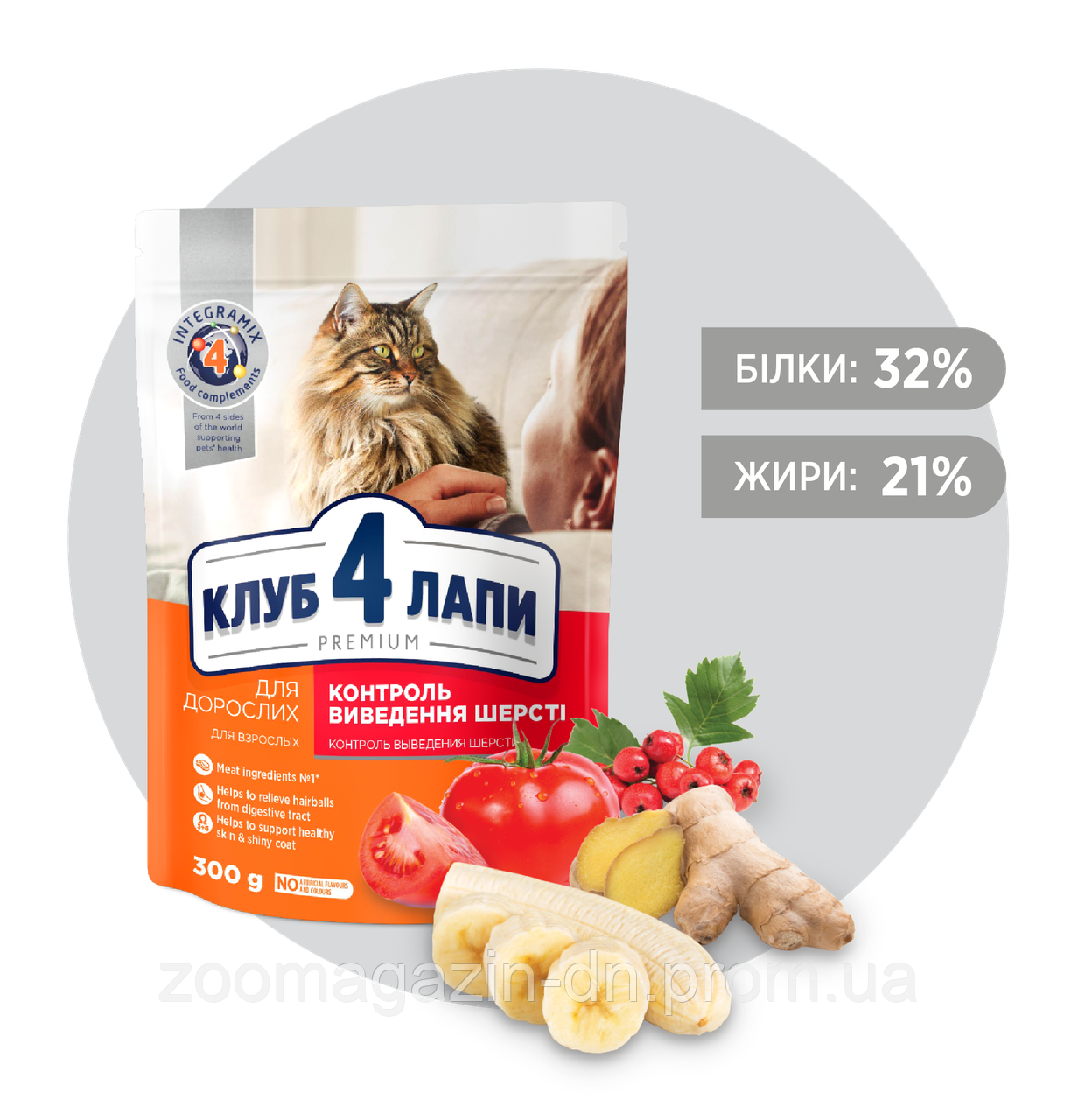 Клуб 4 лапы  полнорационный сухой корм для взрослых кошек  с эффектом выведения шерсти 300г