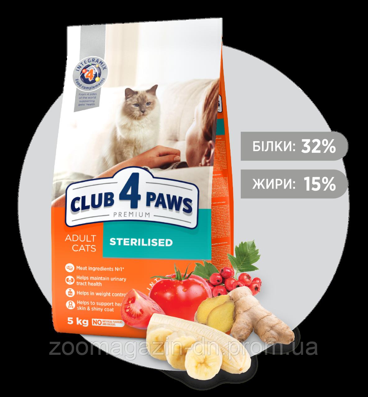Клуб 4 лапы  полнорационный сухой корм для кастрированных котов и стерилизованных кошек 5 кг