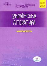 ЗНО 2021 Українська література Міні-конспекти Авраменко О. Грамота