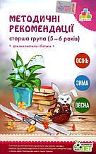 Методичні рекомендації Старша група 5-6 років Осінь Зима Весна Остапенко А. ПЕТ
