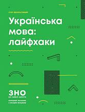 ЗНО Українська мова лайфхаки Хворостяний Ранок