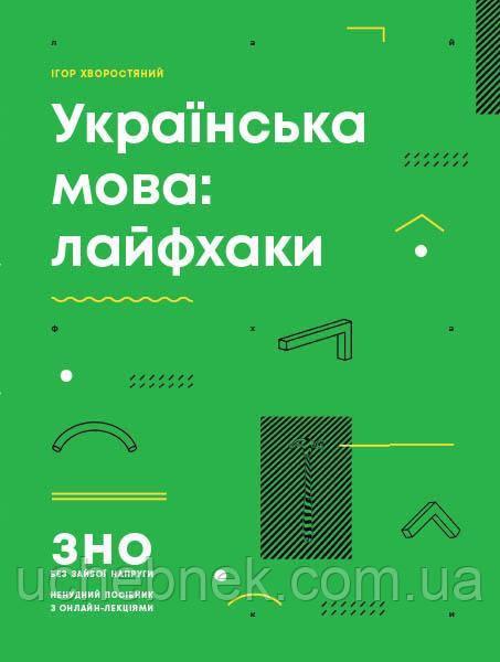 ЗНО 2021 Українська мова лайфхаки Хворостяний Ранок
