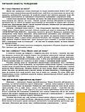 ЗНО 2021 Українська мова лайфхаки Хворостяний Ранок, фото 2