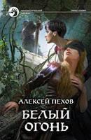 Белый огонь / Пехов Алексей /