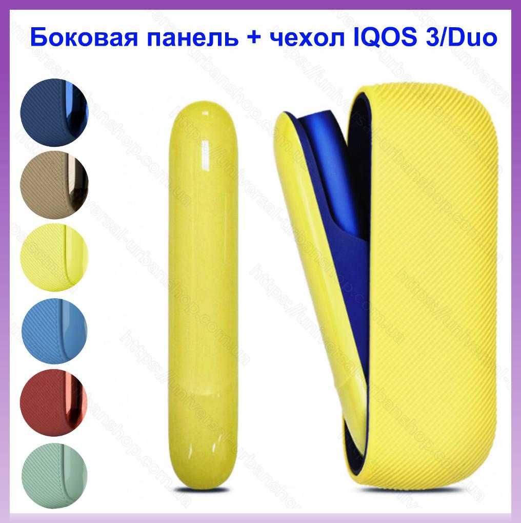 Силиконовый чехол Желтый + боковая панель для Iqos 3/ Iqos 3 Duo. Чехол и боковая панель для айкос 3 дуо