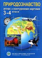 Природознавство. Атлас з контурними картами. 3-4 класи