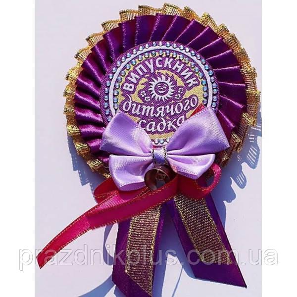 Медаль детская с бантиком (фиолетовая): Випускник дитячого садка