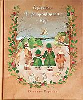 Сочельник в рождественском лесу/Ю. Караман