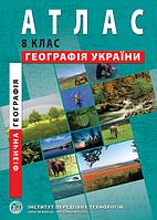 Україна в світі:природа, населення.  Атлас для 8 класу