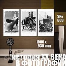 Модульная картина Декор Карпаты история ХХ века: изобретения 100х53см