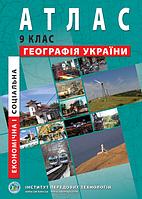 Україна і світове господарство. Атлас для 9 класу