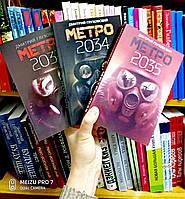 Метро 2033 + Метро 2034 + Метро 2035 комплект 3 книги в мягком переплете