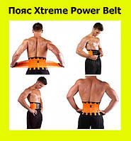 Пояс Xtreme Power Belt- Новинка