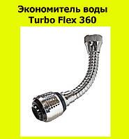 Экономитель воды Turbo Flex 360- Новинка! Купить