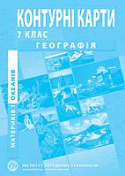 7 клас. Контурні карти з географії материків  і океанів. Інститут передових технологій