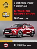 Книга Mitsubishi Eclipse Cross с 2017 Эксплуатация, техобслуживание, ремонт