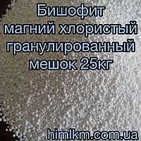 БІШОФІТ (Хлористий магній) гранульований 25кг мішок