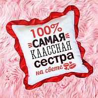 Подушка атласная с принтом, подарок сестре