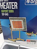 Газовый керамический обогреватель ORGAZ - 640