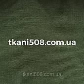 Ткань футер   Трехнитка Турция ( Хаки)