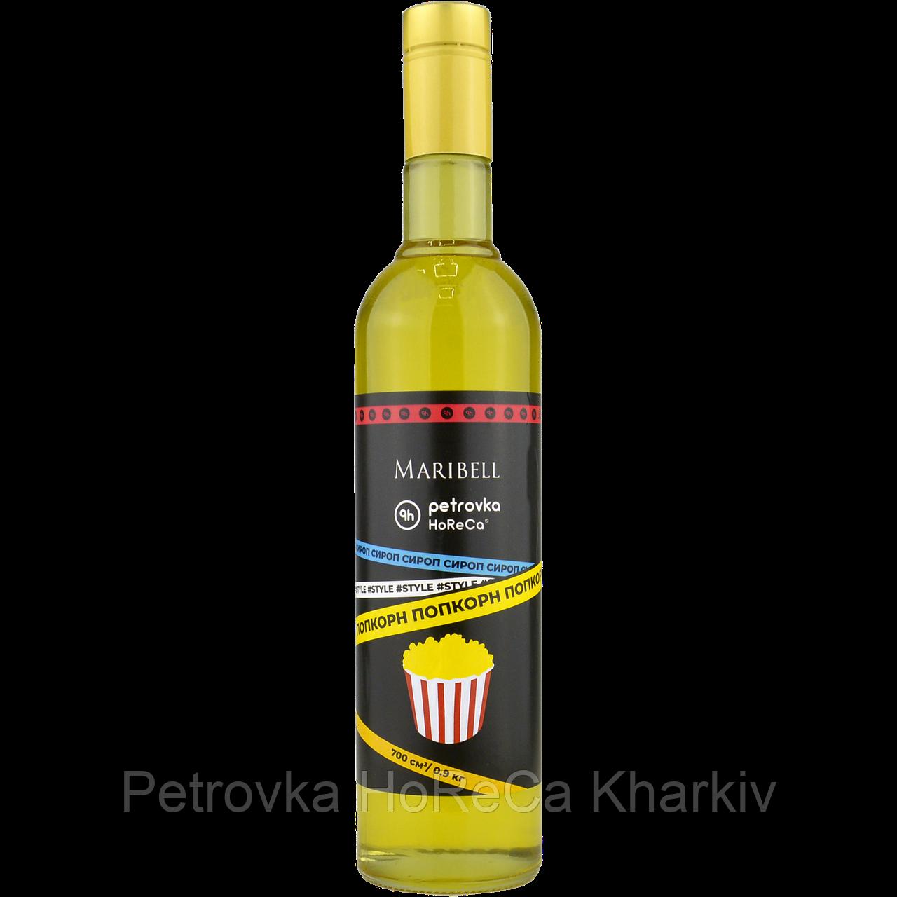 Сироп 'Поп-Корн' для коктейлей Maribell-Petrovka Horeca 700мл