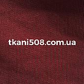 Ткань (3-х нитка) Трехнитка ( Турция) Бордовый