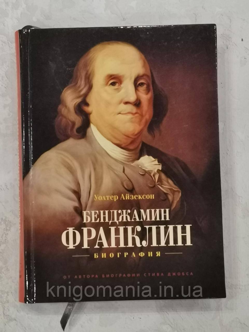 """Книга """"Бенджамин Франклин. Биография"""" Уолтер Айзексон"""