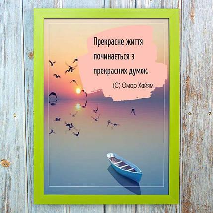 Постер мотиватор 56653 ПРЕКРАСНЕ ЖИТТЯ... (Омар Хайям) А4, фото 2