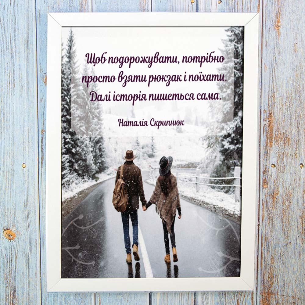 Постер мотиватор 56605 ЩОБ ПОДОРОЖУВАТИ, ПОТРІБНО… А4