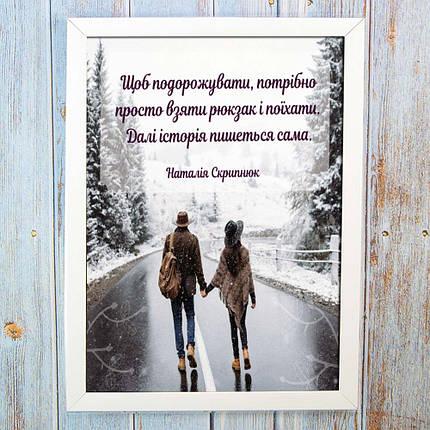 Постер мотиватор 56605 ЩОБ ПОДОРОЖУВАТИ, ПОТРІБНО… А4, фото 2