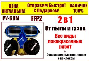 Респиратор РУ-60М с очками и 2-мя химическими фильтрами (марка А1В1Е1Р2 ФП)