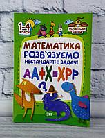 Начальная школа Математика 1-4 кл 69502 Торсинг Украина