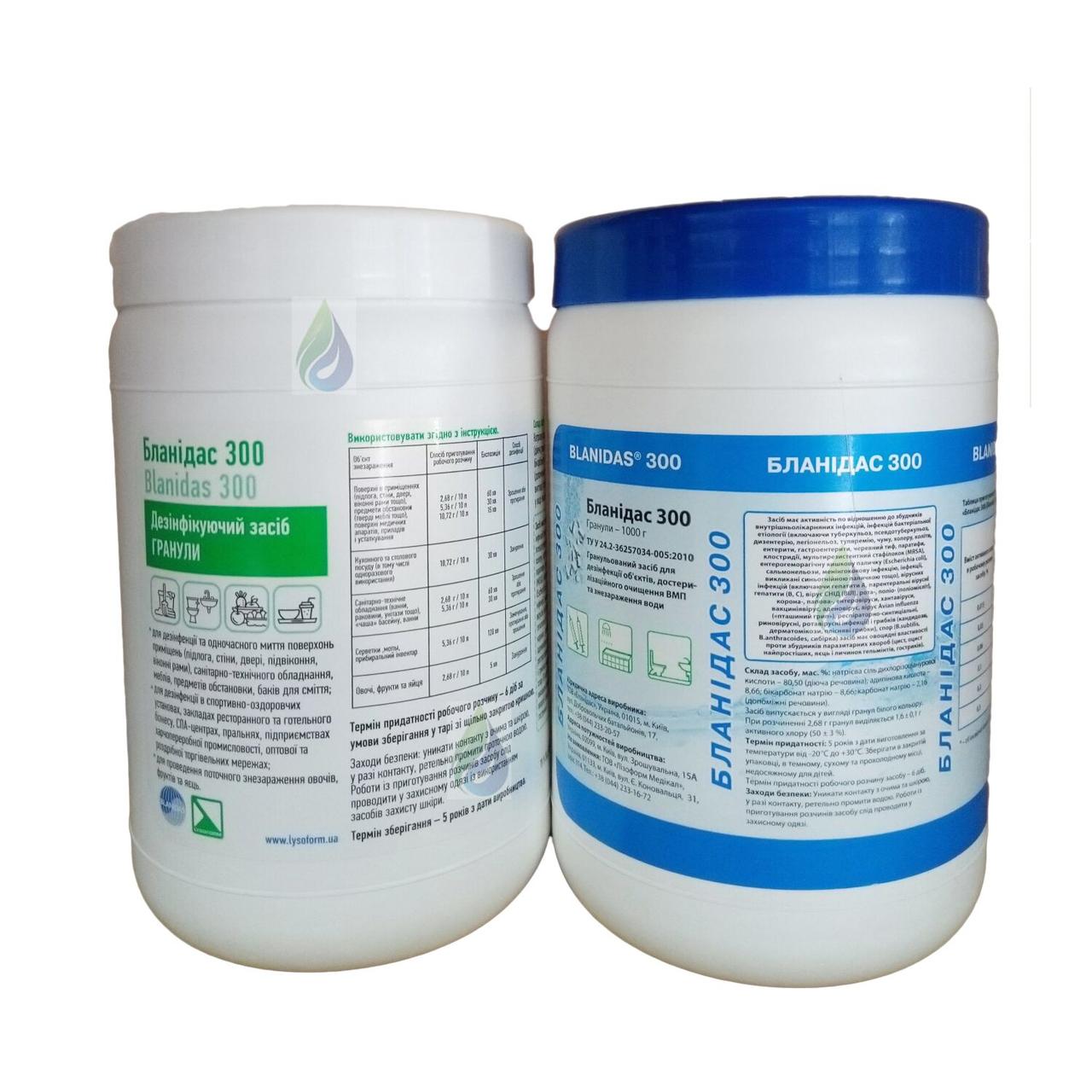 Бланидас 300 (гранулы) 1000г, Lysoform - средство для обеззараживания