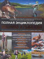 Полная энциклопедия охотника и рыболова Спарано Вин Т
