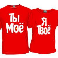 Парные футболки Ты Моё\ Я Твоё..., фото 1