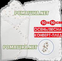 Демисезонный ВЕЛЮРОВЫЙ конверт-плед на выписку, подкладка - хлопок, утеплитель - холлофайбер, 80х80см, Украина